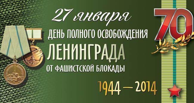 Днем рождения, открытка 27 января