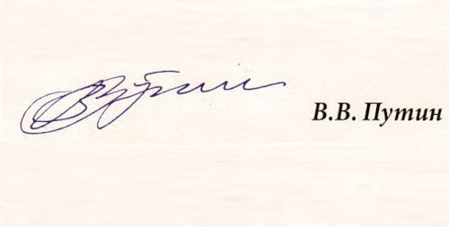 Картинки подпись президента